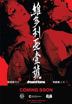 Dream Home (2010-Hong Kong Movie1).jpg