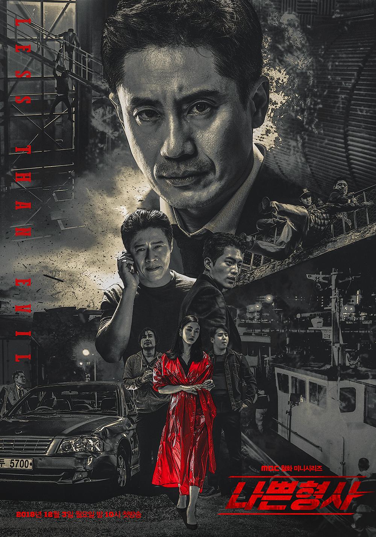 Less than Evil - korean mystery series