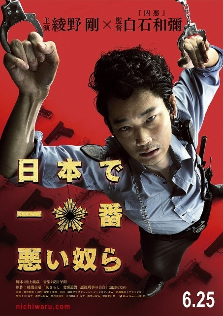 The Worst Bad Guys in Japan / Japonya / 2016 /// Film Tanıtımı