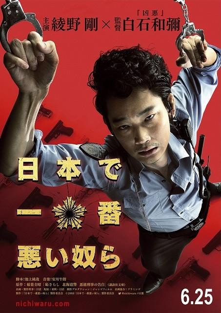 The Worst Bad Guys in Japan / Japonya / 2016 /// Film Tanıtımı