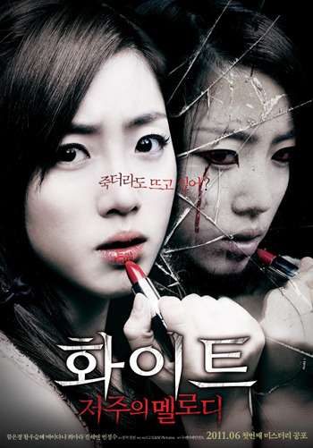 White (2011-Korean Movie)-p1.jpg