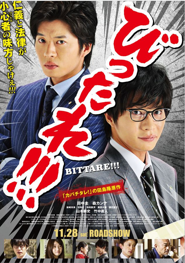 Bittare!!! (Japanese Movie)-p1.jpg