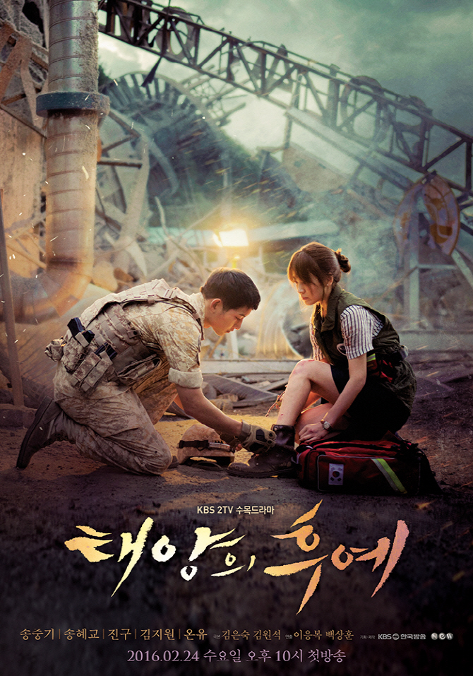 File:Descendants of the Sun-p1.jpg