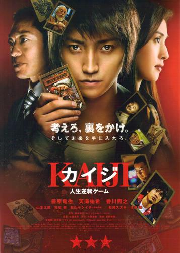 Kaiji gambling apocalypse best paying casino table games