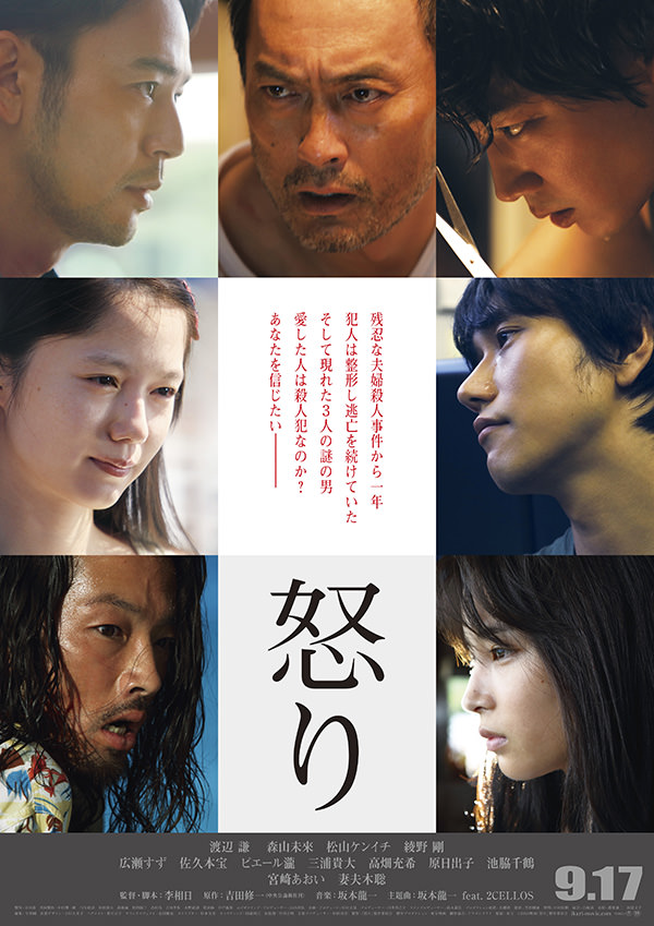 Anger (Japanese Movie)-p2.jpg