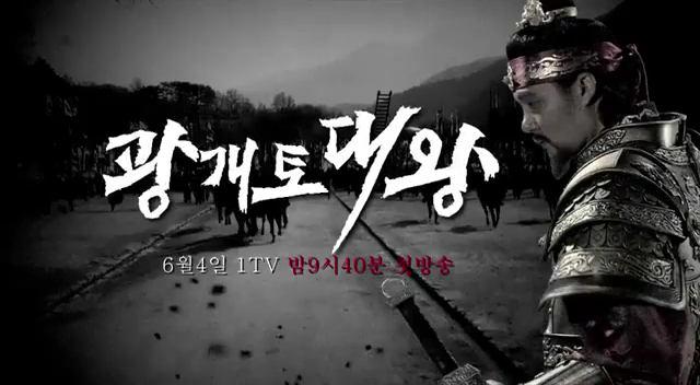 Gwanggaeto, The Great Conqueror - AsianWiki