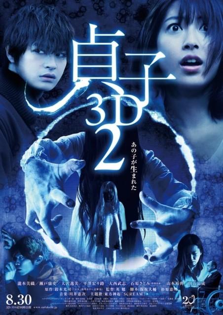 Sadako 3D 2 - AsianWiki
