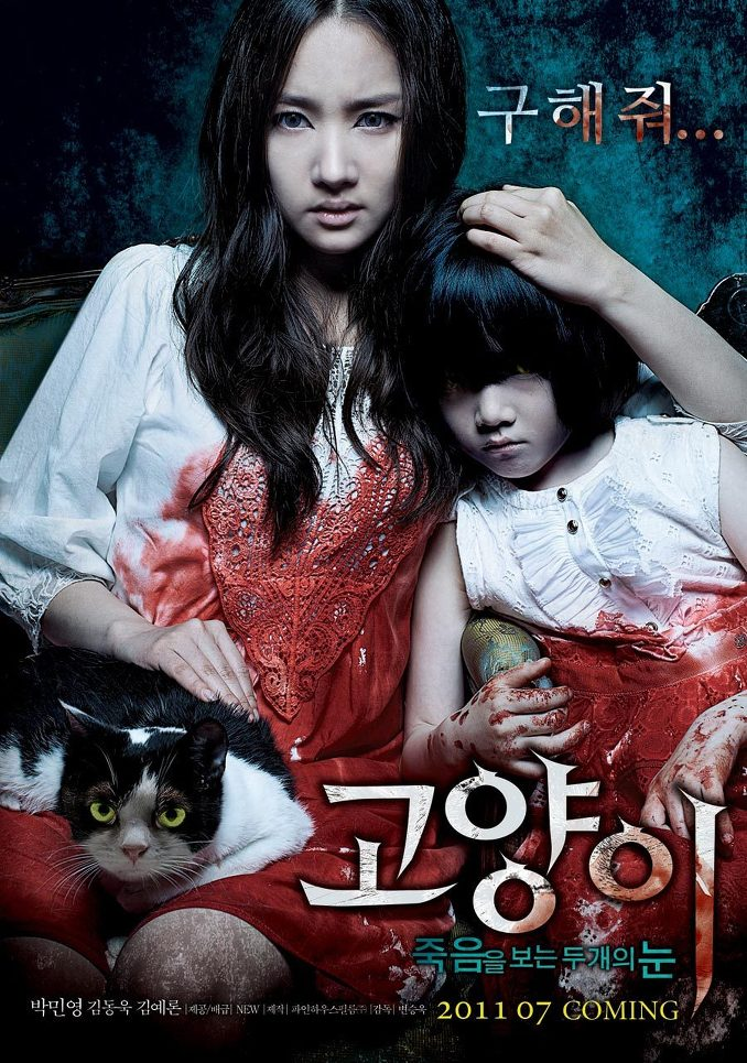 The Cat (2011-Korean Movie)-p1.jpg