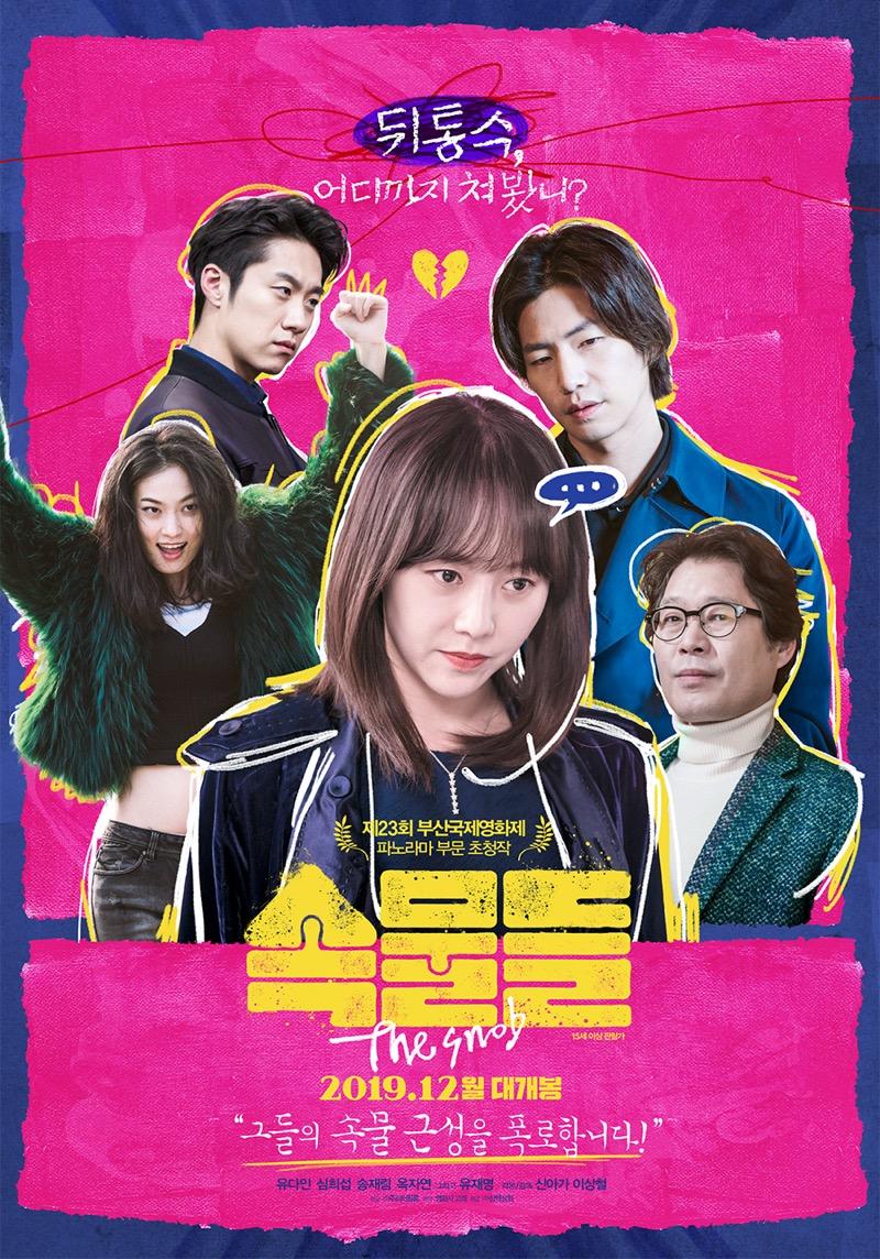 Montage (Korean Movie) - AsianWiki