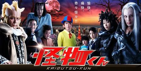Kaibutsu-kun (NTV-2010-Drama) - AsianWiki
