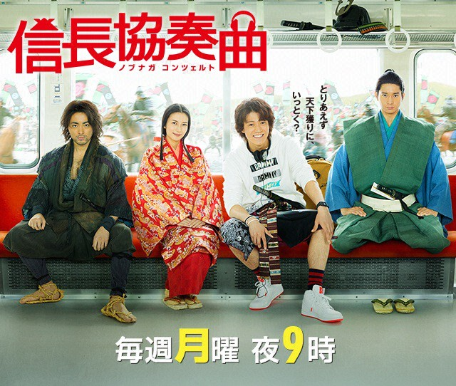 nobunaga concerto movie