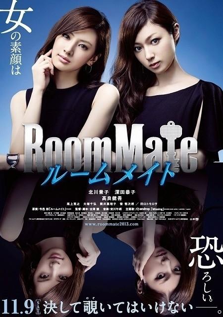 Japanis Film 12