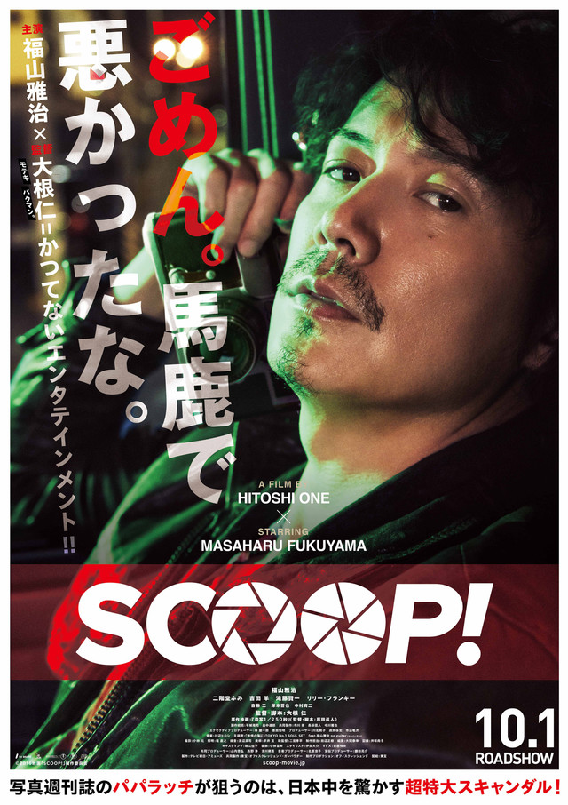 Scoop! (Japanese Movie)-p2.jpg