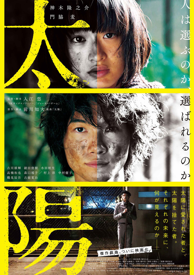The Sun (Japanese Movie)-p1.jpg