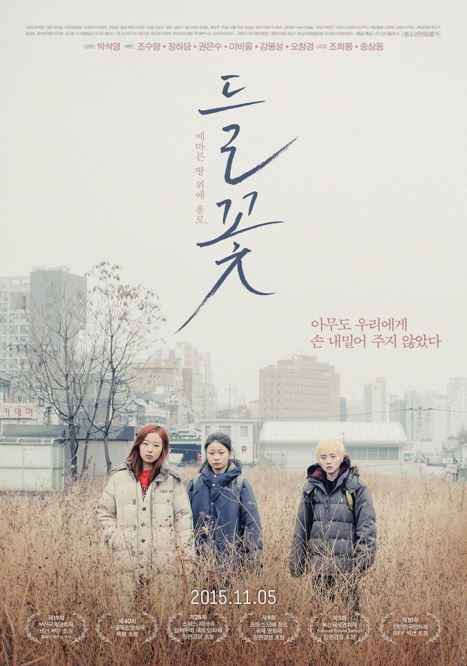 Wild Flowers (Korean Movie)-p02.jpeg