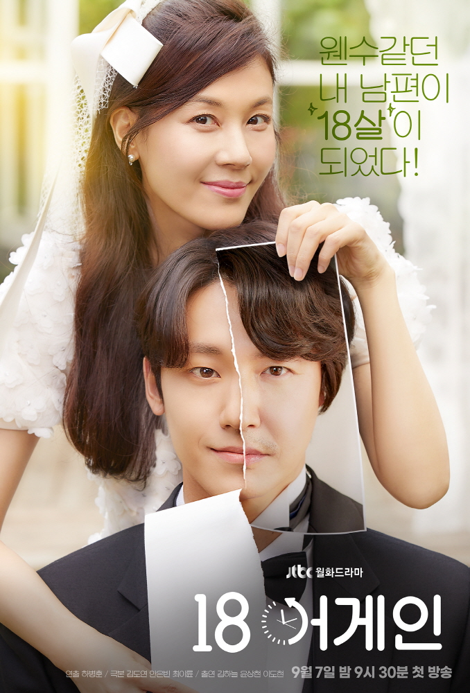 18 Again Korean Drama Asianwiki