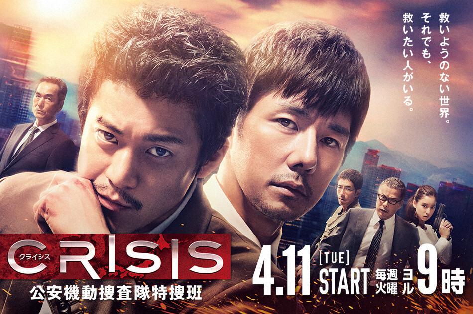 Crisis (Japanese Drama)-p2.jpg