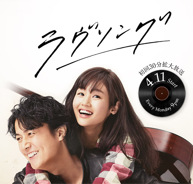 Love Song (Japanese Drama) - AsianWiki