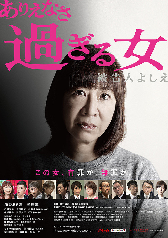 Too Unbelievable of a Woman- Defendant Yoshie-p001.jpg