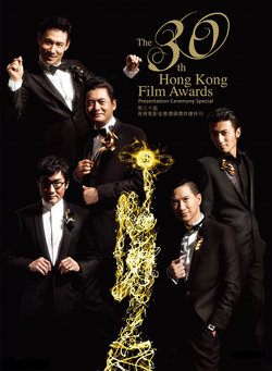 30th Hong Kong Film Awards-p1.jpg
