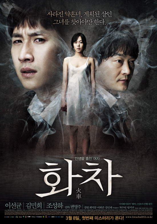 Helpless (Korean Movie)-p2.jpg