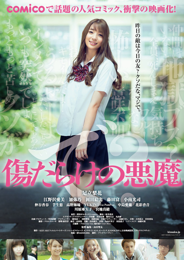 Kizudarake no Akuma Live Action (2017) Subtitle Indonesia