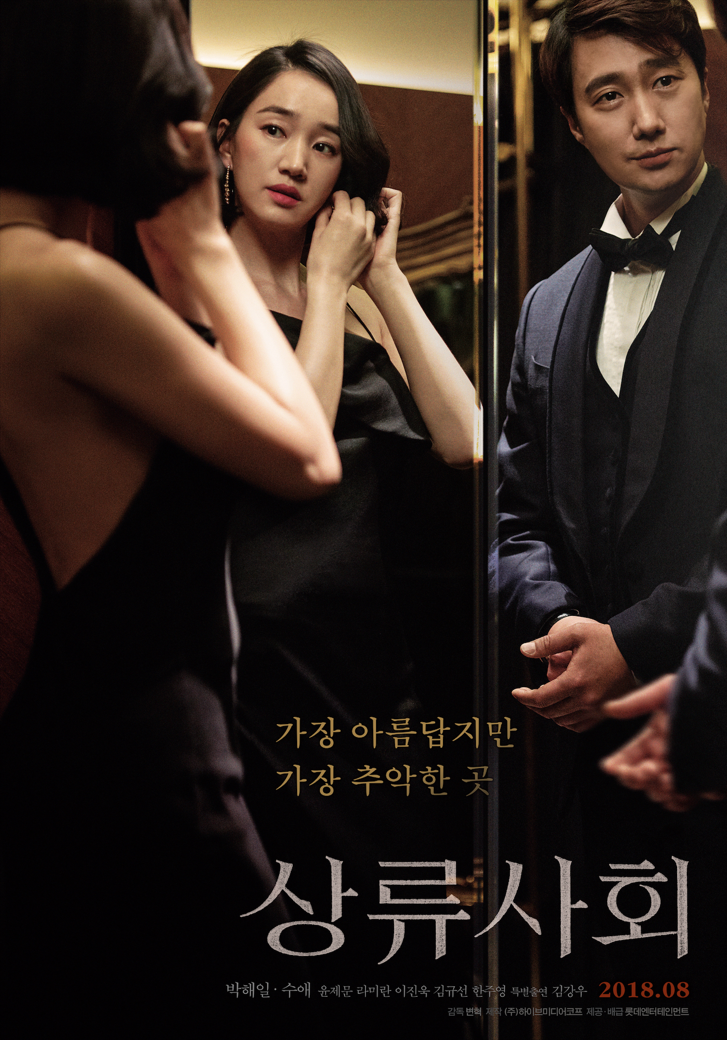 High Society (Korean Movie)-P1.jpg