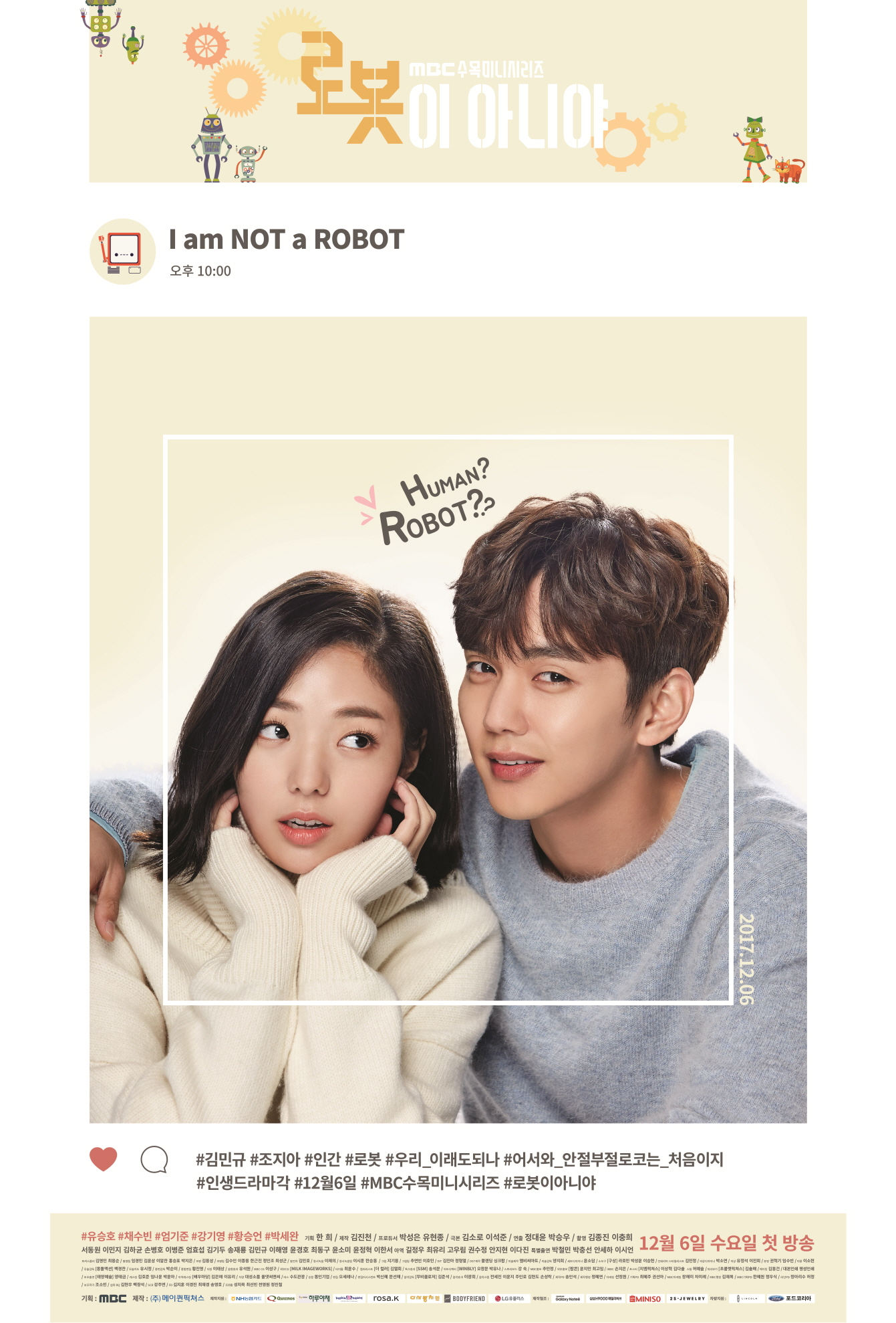 I'm Not a Robot - AsianWiki