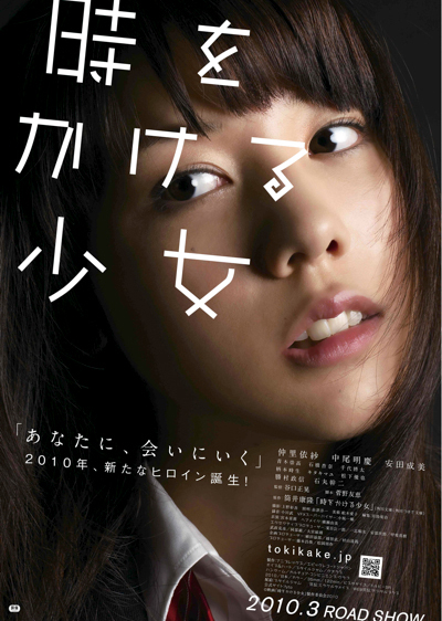 The Girl Who Leapt Through Time (2010-Japan) Poster.jpg
