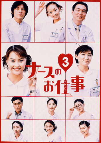 File:Leave It to the Nurses 3.jpg