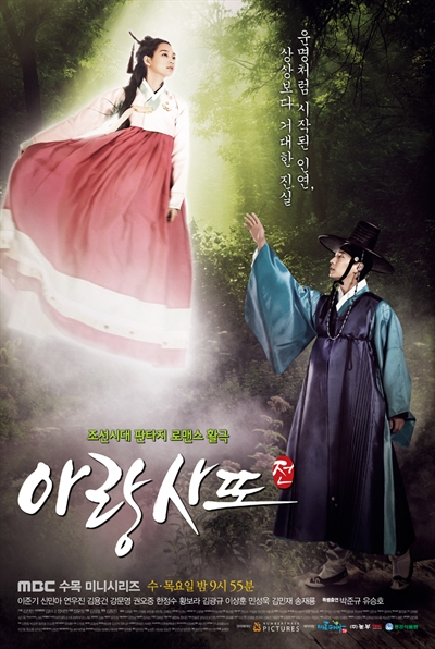 Arang and the Magistrate-cp.jpg