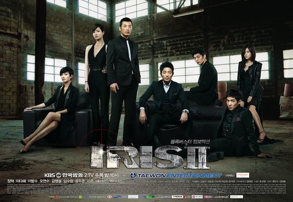 Favorite K-Drama Iris Full Album OST