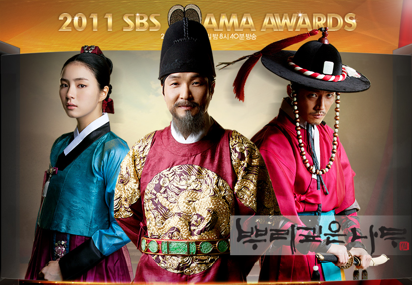 2011 SBS Drama Awards-p1.jpg