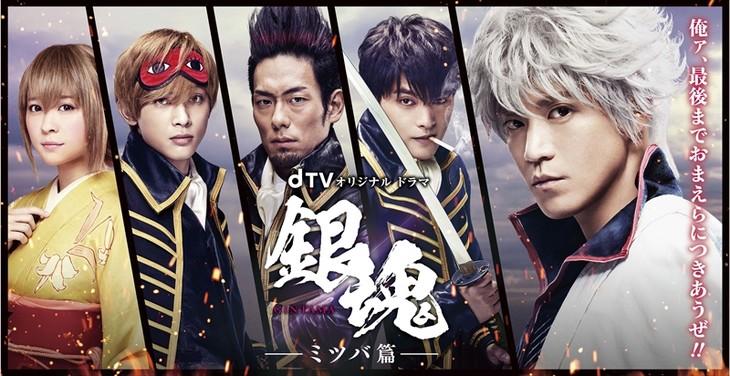 Gintama: Mitsuba hen Live Action Sub Indo