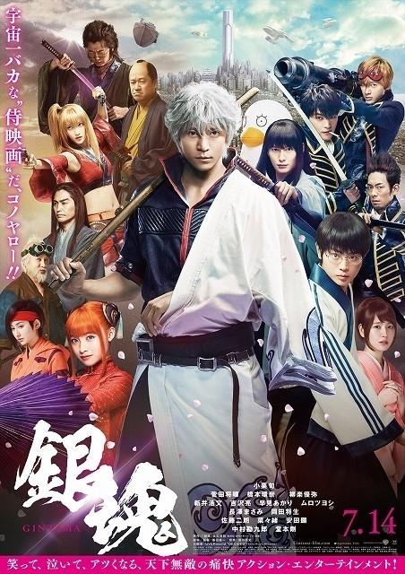 Streaming Gintama Live Action: Mitsuba-hen 01 Subtitle Indonesia
