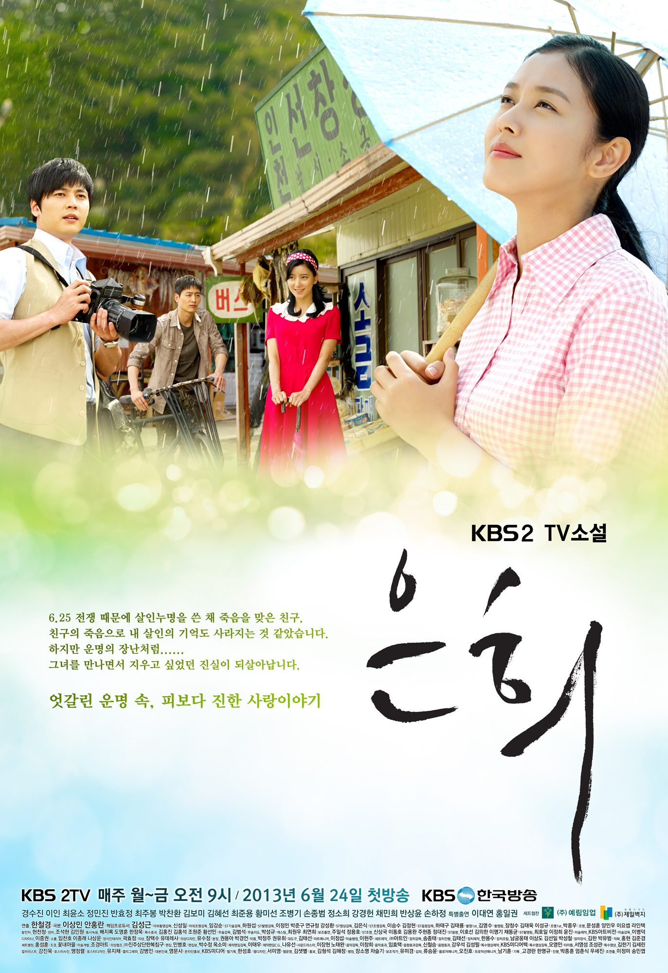 TV Novel: Eunhui - AsianWiki