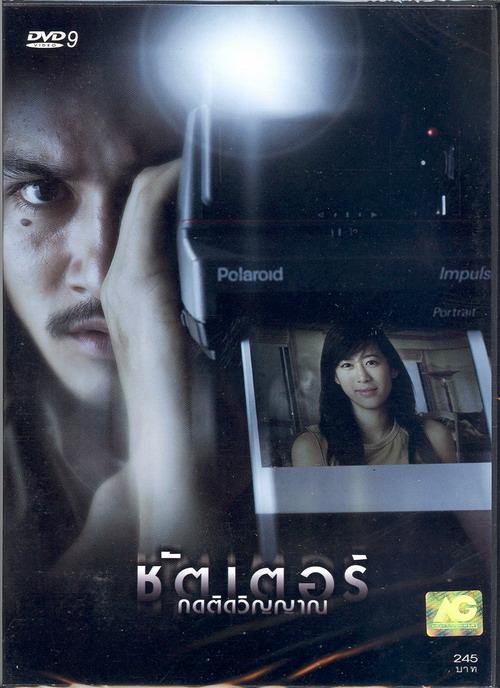 Shutter 2004 film  Wikipedia