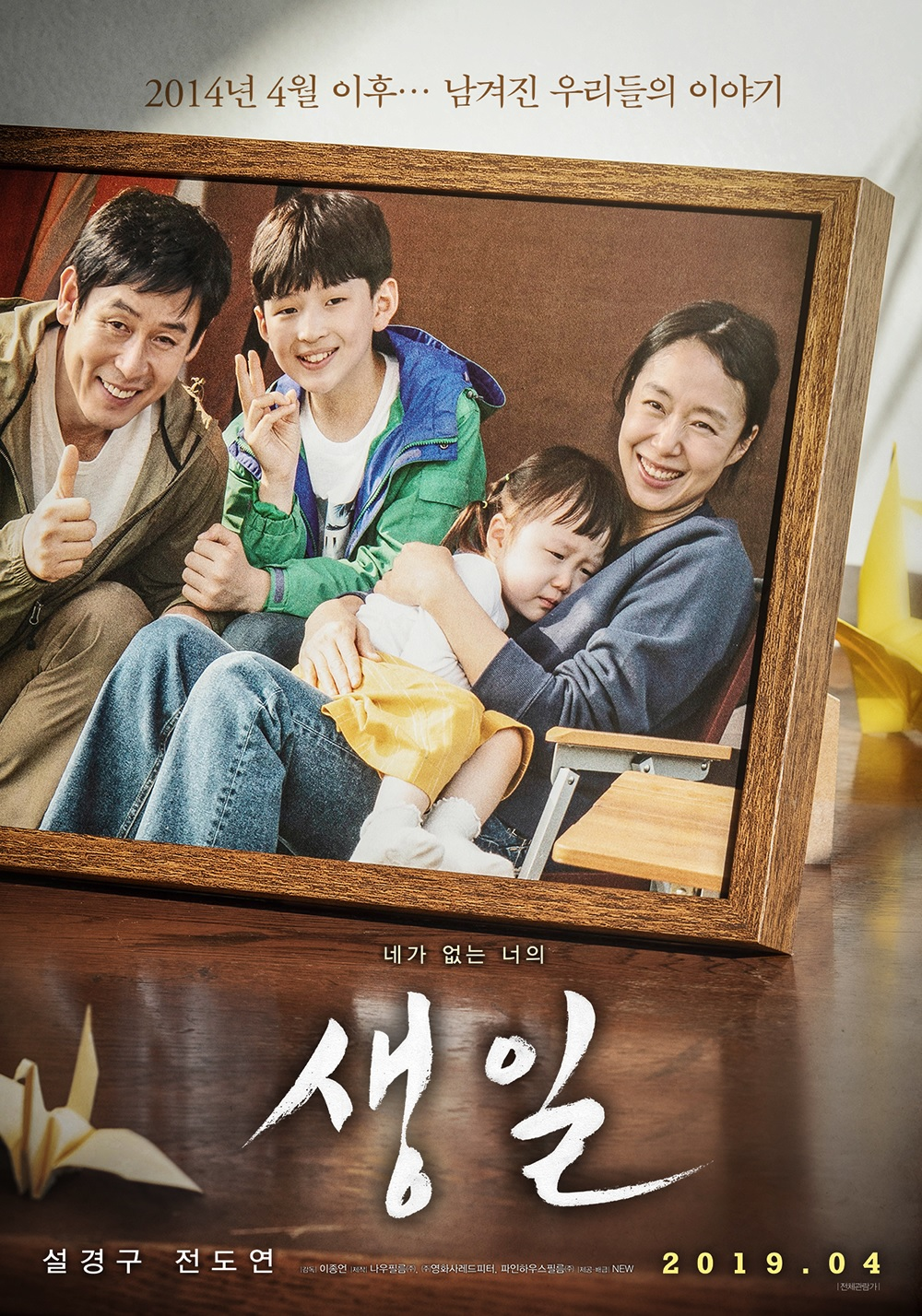 Birthday (Korean Movie)-P1.jpg