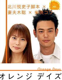 Aishiteru to ittekure online dating