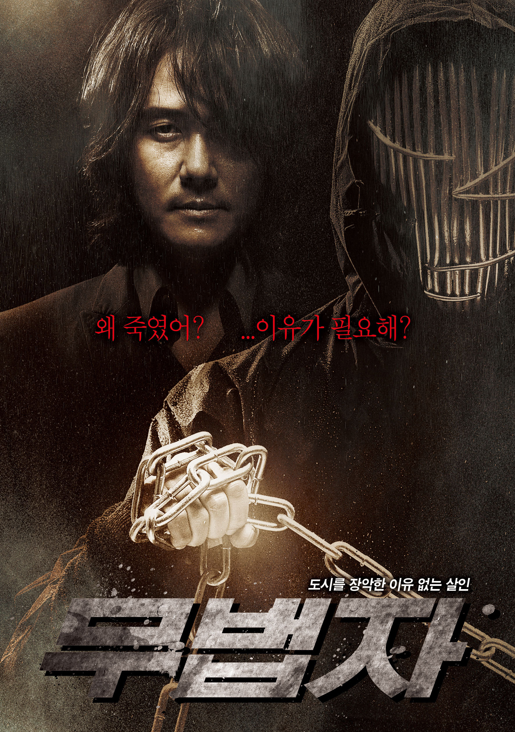 The Outlaw (2010-South Korea-Movie)-p2.jpg