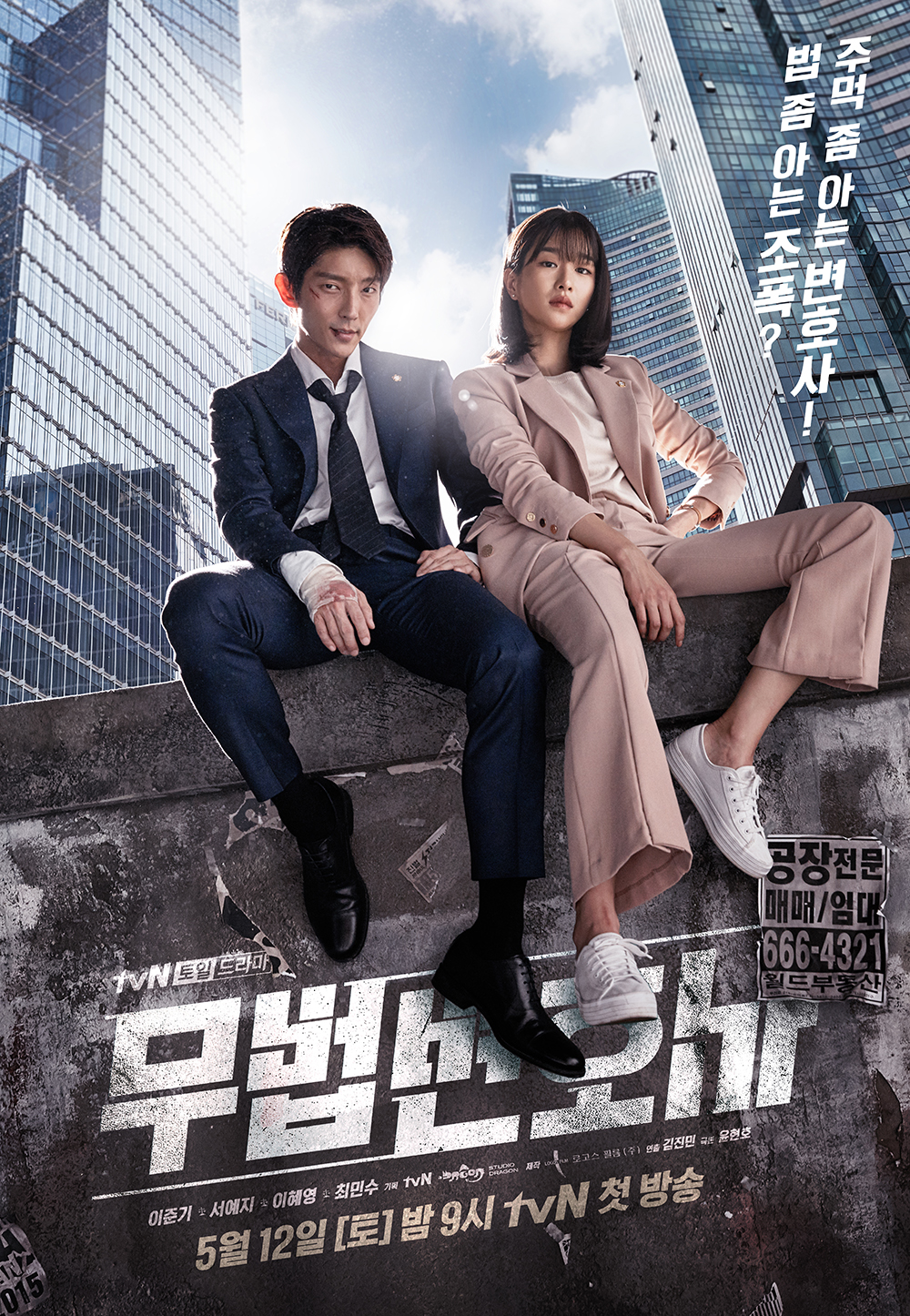 Lawless Lawyer-P2.jpg