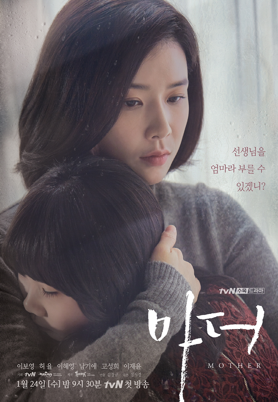 Mother (Korean Drama) - AsianWiki