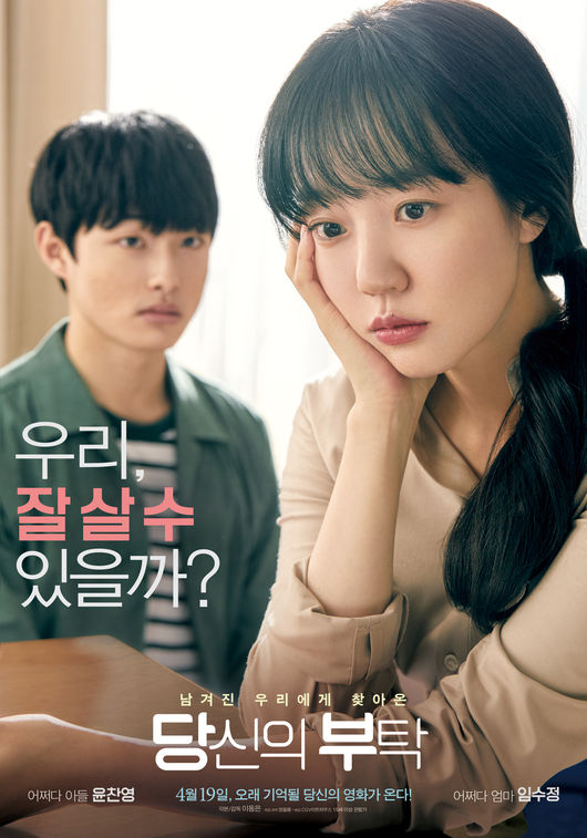 mothers korean movie asianwiki