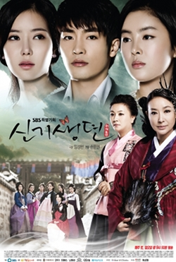 New Tales of the Gisaeng-p2.jpg