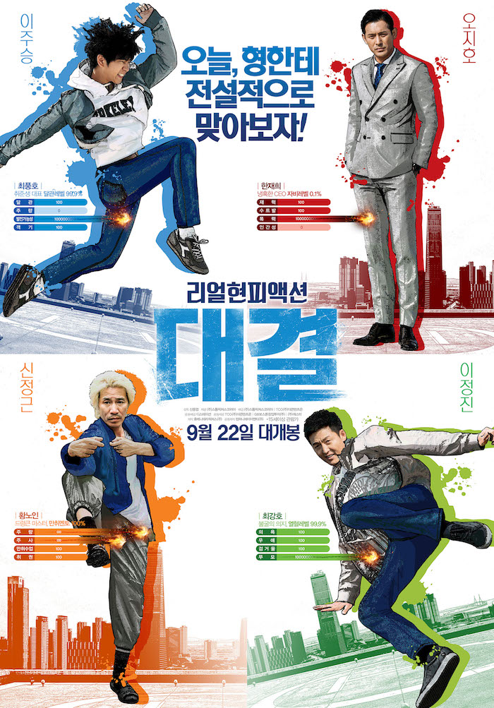 Showdown (Korean Movie)-p01.jpg