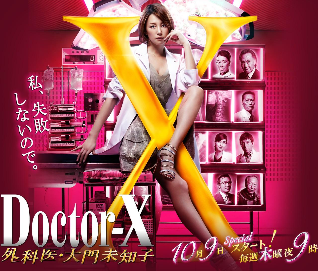Doctor-X (Season 3) - AsianWiki