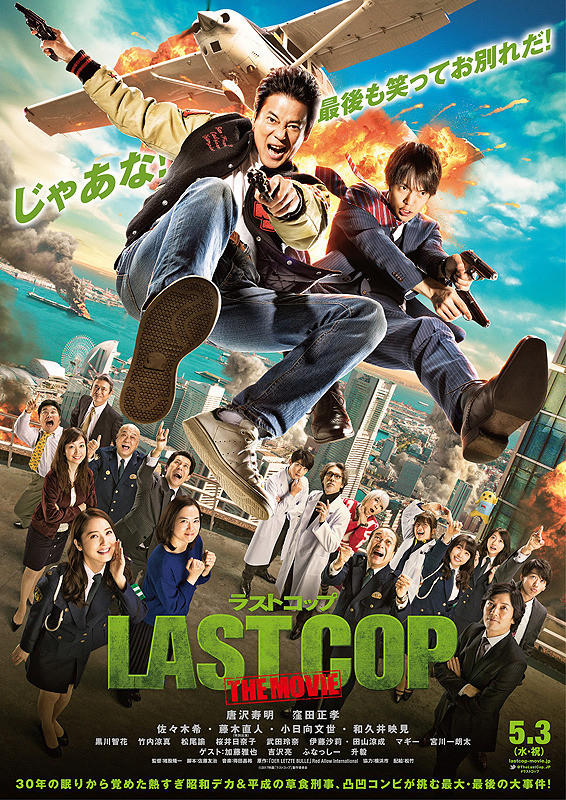 the last cop the movie asianwiki