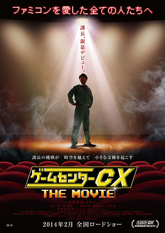 GameCenter CX- The Movie - 1986 Mighty Bomb Jack-p1.jpg
