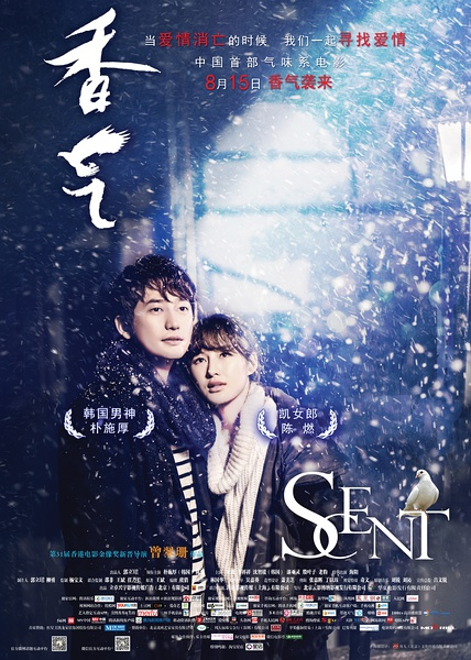Scent (Chinese Movie) - AsianWiki