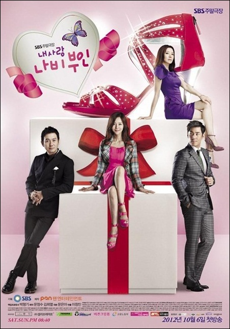 watch my love madame butterfly online free